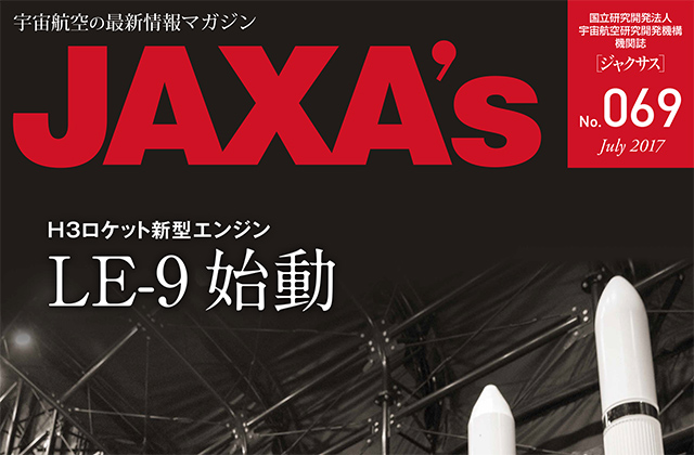 JAXA's 最新号(069号)が発行されました!