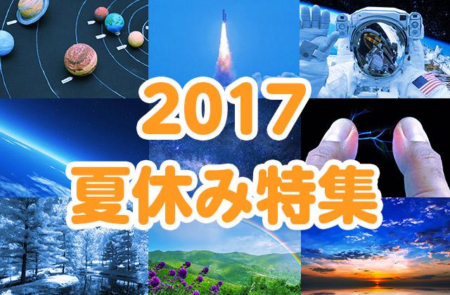 2017夏休み特集:宇宙で自由研究&イベント