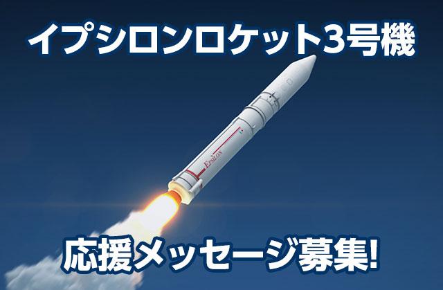 [締切延長!]イプシロンロケットに応援メッセージを送ろう!