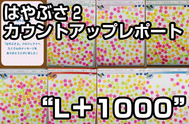 """""""L+1000""""  嬉しい悲鳴"""