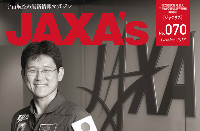 JAXA's 最新号(070号)が発行されました!
