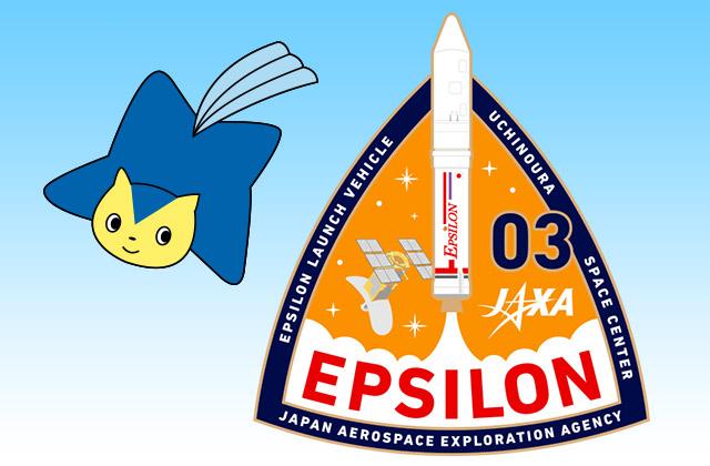 イプシロンロケット3号機ミッションロゴの紹介