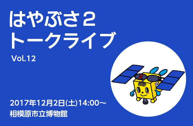 12/2開催「はやぶさ2」トークライブVol.12