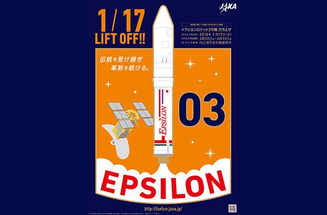 イプシロンロケット3号機、1月17日(水)打ち上げへ