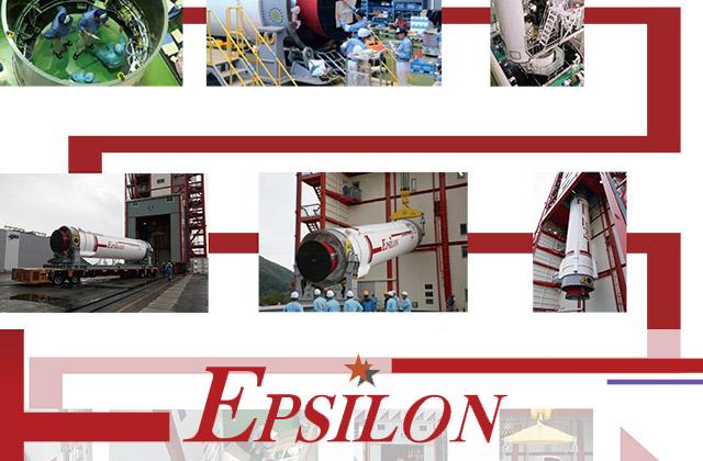 イプシロン大解剖[4] イプシロンロケットの組立てから打ち上げまで