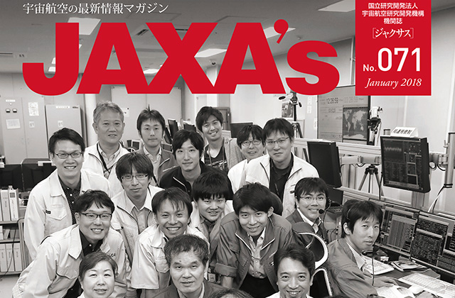 JAXA's 最新号(071号)が発行されました!