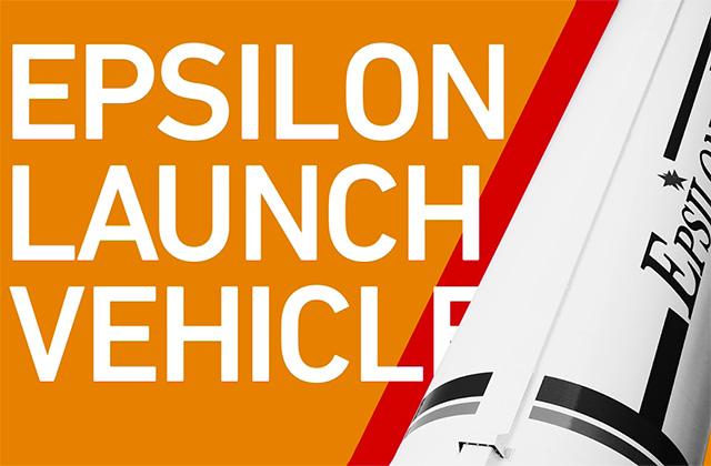 【最新映像公開】イプシロン3号機の打ち上げを振り返ろう!
