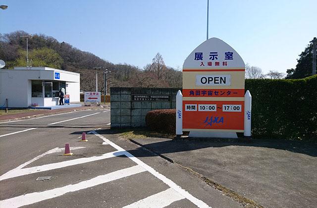 JR船岡駅から角田宇宙センターまで歩道がつながりました