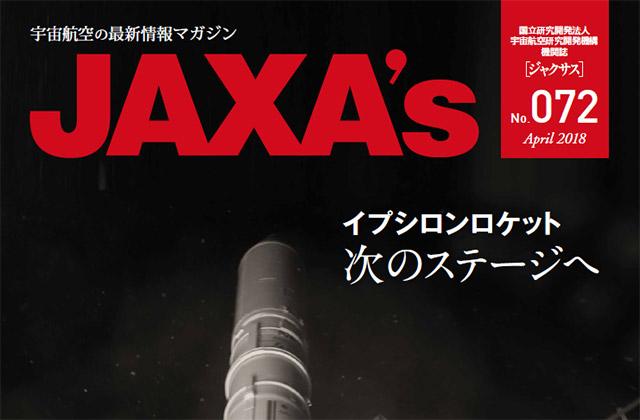 JAXA's 最新号(072号)が発行されました!