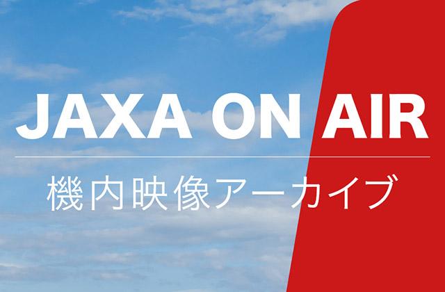 JAXA on AIR 機内映像アーカイブ