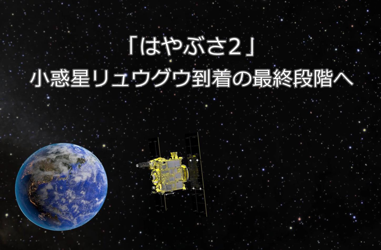 「はやぶさ2」、小惑星リュウグウ到着の最終段階へ を掲載しました