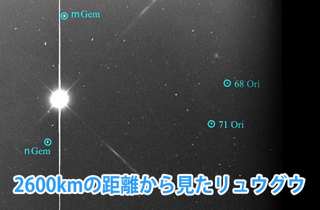 [はやぶさ2プロジェクト] 2600kmの距離から見たリュウグウを掲載しました