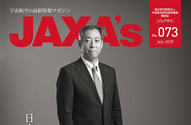 JAXA's 最新号(073号)が発行されました!