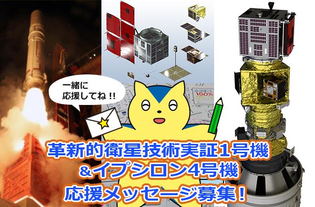 革新的衛星技術実証1号機&イプシロン4号機 プロジェクトメンバーへ応援メッセージを送ろう!