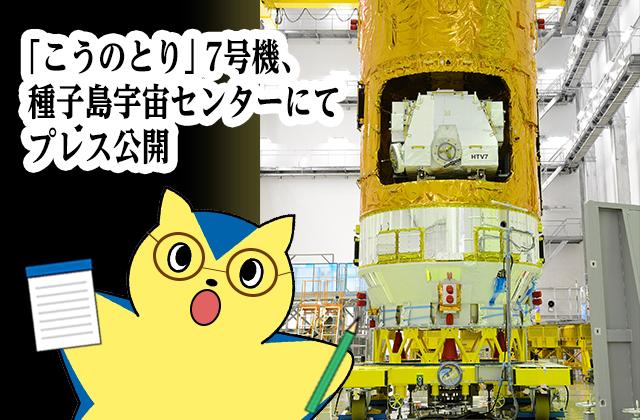 「こうのとり」7号機、種子島宇宙センターにてプレス公開 を掲載しました