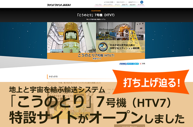 【打ち上げ迫る!】地上と宇宙を結ぶ輸送システム「こうのとり」7号機(HTV7) 特設サイトがオープンしました