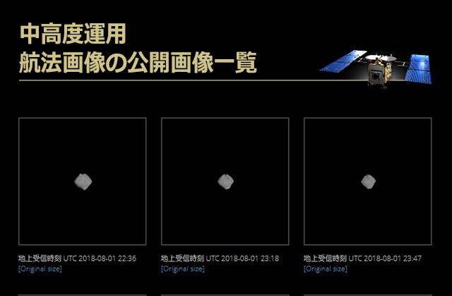 [はやぶさ2プロジェクト] 中高度運用 航法画像の公開画像一覧 を掲載しました