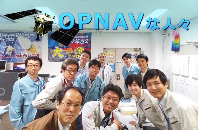 [はやぶさ2プロジェクト]OPNAVな人々 を掲載しました