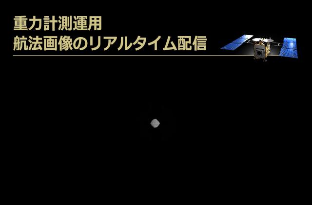 [はやぶさ2プロジェクト] 重力計測運用 航法画像のリアルタイム配信 を掲載しました