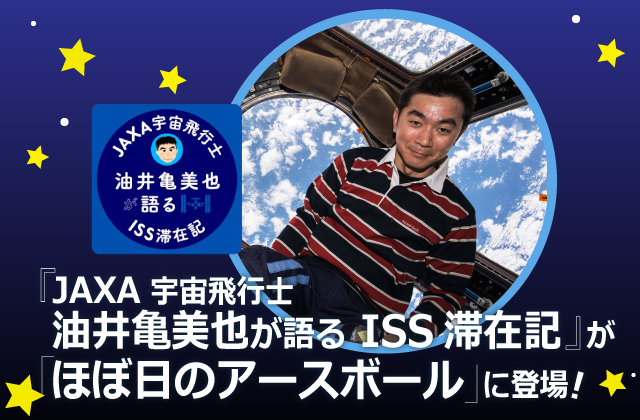 『JAXA 宇宙飛行士 油井亀美也が語る ISS滞在記』が「ほぼ日のアースボール」に登場!