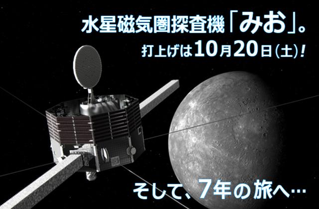 水星磁気圏探査機「みお」。打上げは10月20日(土)! 水星到着まで7年の旅へ…