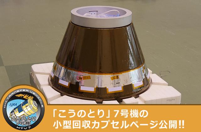 「こうのとり」7号機の小型回収カプセルページを公開しました