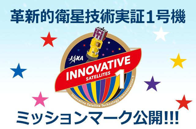 「革新的衛星技術実証1号機ミッションマーク」を掲載しました!