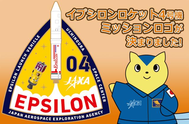 イプシロンロケット4号機ミッションロゴが決まりました!