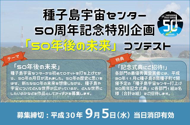 種子島宇宙センター50周年企画「50年後の未来」コンテスト募集中