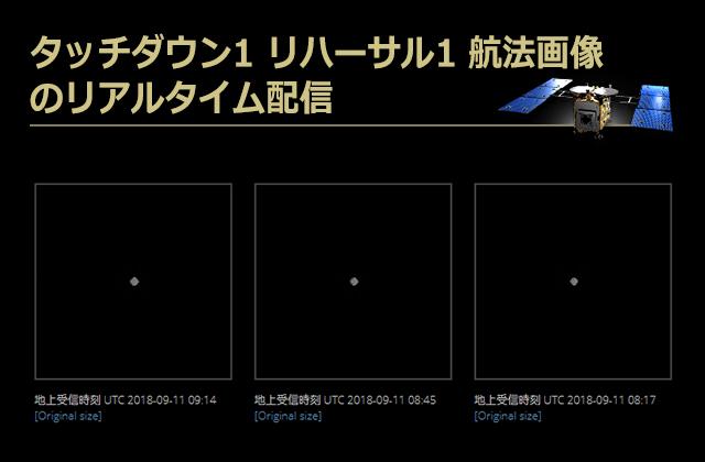 [はやぶさ2プロジェクト] タッチダウン1 リハーサル1 航法画像のリアルタイム配信 を掲載しました