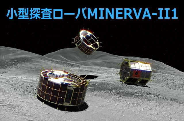 [はやぶさ2プロジェクト] 小型探査ローバMINERVA-II1 を掲載しました
