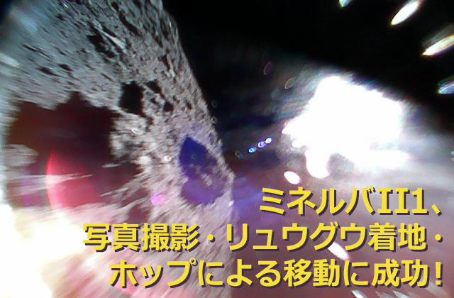 [はやぶさ2プロジェクト]ミネルバII1、写真撮影・リュウグウ着地・ホップによる移動に成功! を掲載しました