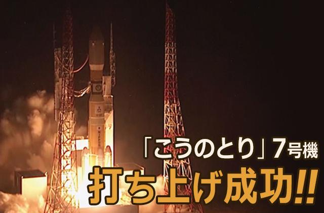 「こうのとり」7号機、打ち上げ成功!