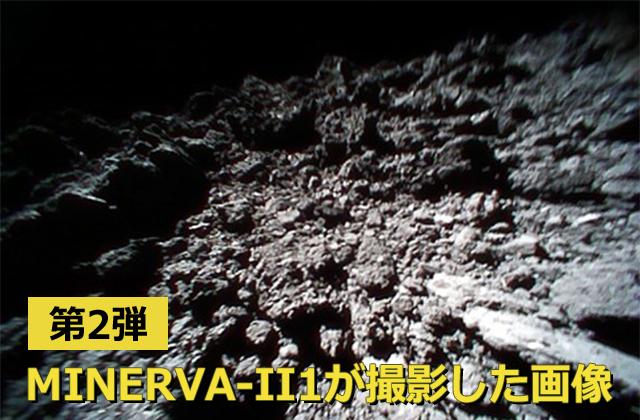 [はやぶさ2プロジェクト]MINERVA-II1が撮影した画像、第2弾