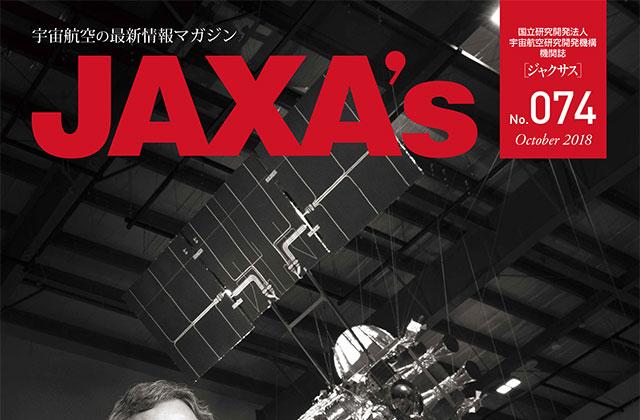 JAXA's 最新号(074号)が発行されました!