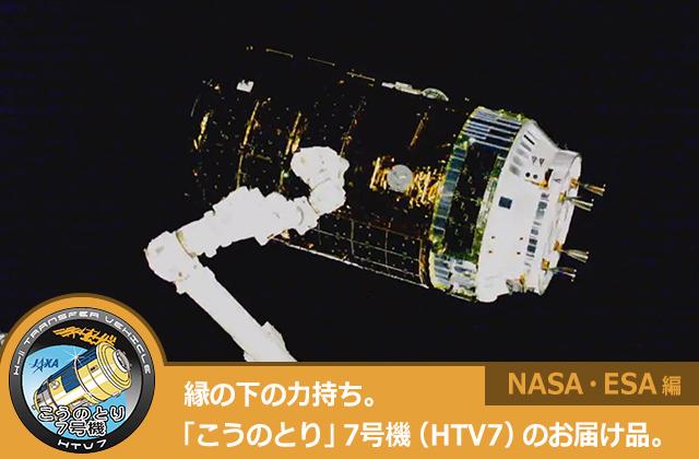 縁の下の力持ち。「こうのとり」7号機(HTV7)のお届け品。(NASA・ESA編)