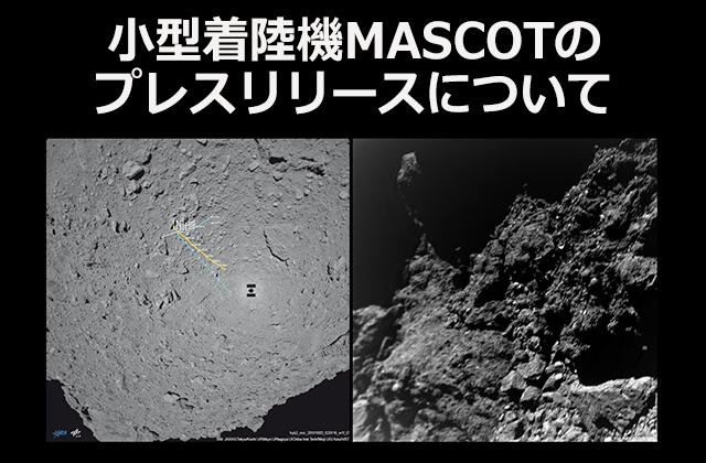 [はやぶさ2プロジェクト]小型着陸機MASCOTのプレスリリースについて