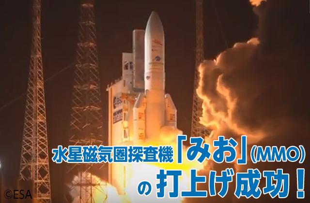 水星磁気圏探査機「みお」(MMO)の打上げ成功!