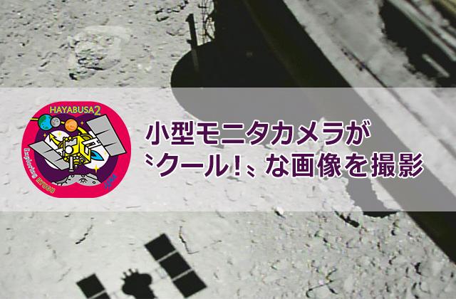 """[はやぶさ2プロジェクト] 小型モニタカメラが""""クール!""""な画像を撮影"""