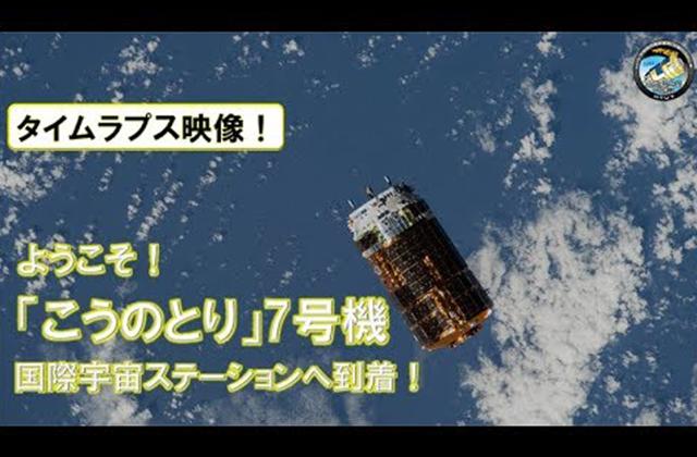 【タイムラプス】「こうのとり」7号機 国際宇宙ステーションへ到着!