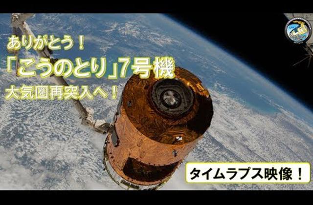 【タイムラプス】「こうのとり」7号機 国際宇宙ステーションから離脱!