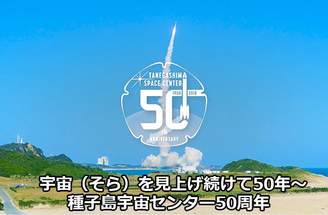 宇宙(そら)を見上げ続けて50年~種子島宇宙センター50周年