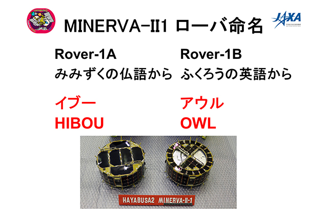 [はやぶさ2プロジェクト] MINERVA-II1ローバの命名について