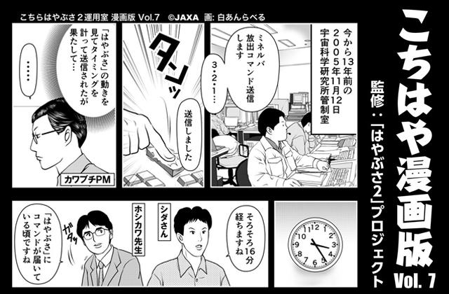 [こちはや漫画版] Vol. 7: ミネルバII1着陸成功!!(2018.12.13)を掲載しました