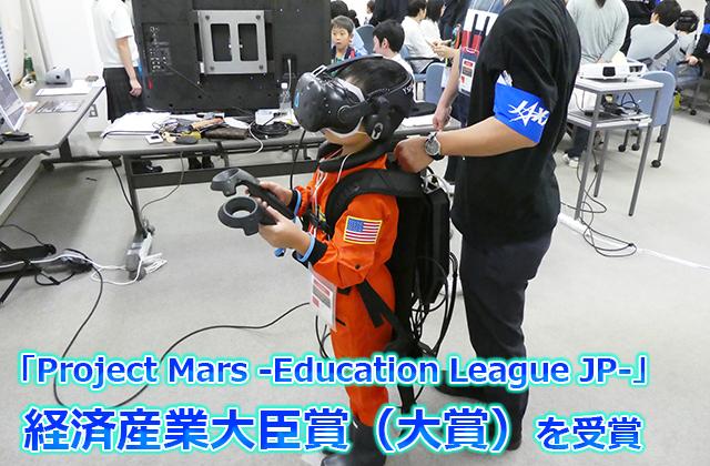 JAXAも協力!日本HP社の「Project Mars -Education League JP-」が第9回キャリア教育アワード 経済産業大臣賞(大賞)を受賞しました!