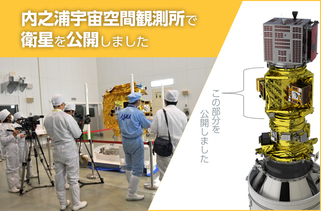 内之浦宇宙空間観測所で衛星を公開しました