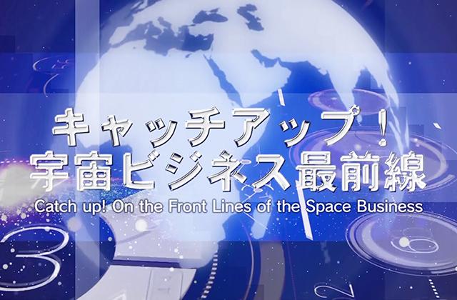 「JAXA on AIR」新コンテンツ機内上映開始のご紹介