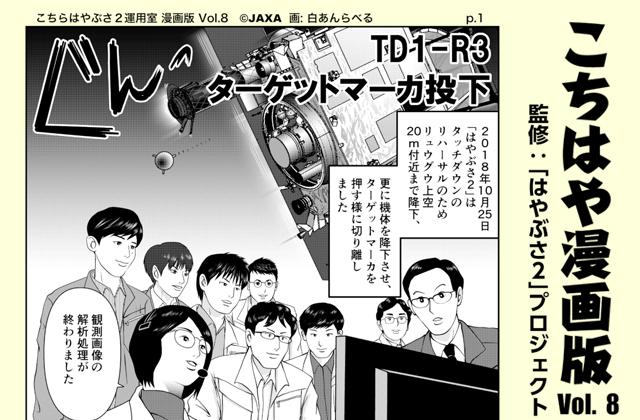 [こちはや漫画版] Vol. 8: TD1-R3 ターゲットマーカ投下(2019.1.16)を掲載しました