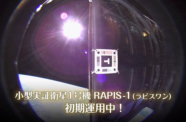 小型実証衛星1号機 RAPIS-1(ラピスワン)初期運用中!