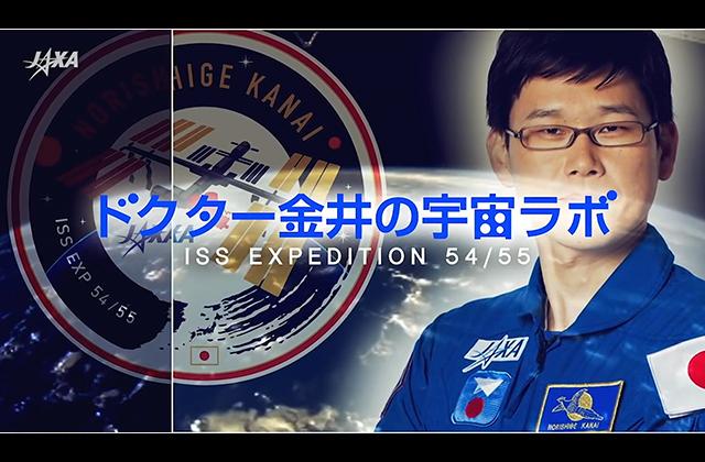 【動画】ドクター金井の宇宙ラボ